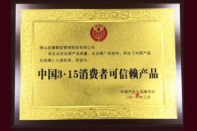 中国3.15消费者可信赖产品