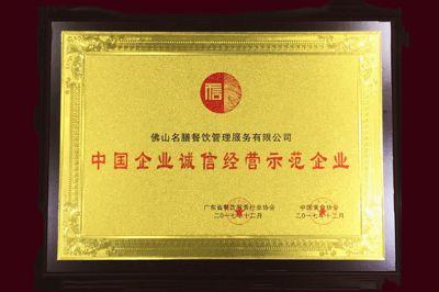 中国企业诚信经营示范企业