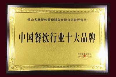 中国餐饮行业十大品牌