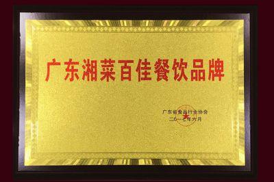 广东湘菜百佳餐饮品牌