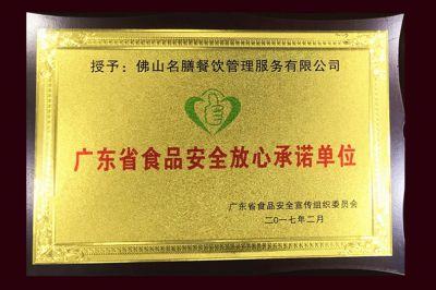 广东省食品安全放心承诺单位