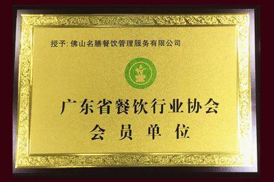 广东省餐饮行业协会会员单位